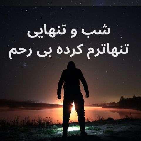 دانلود آهنگ احمد سلو شب و تنهایی تنهاترم کرده بی رحم