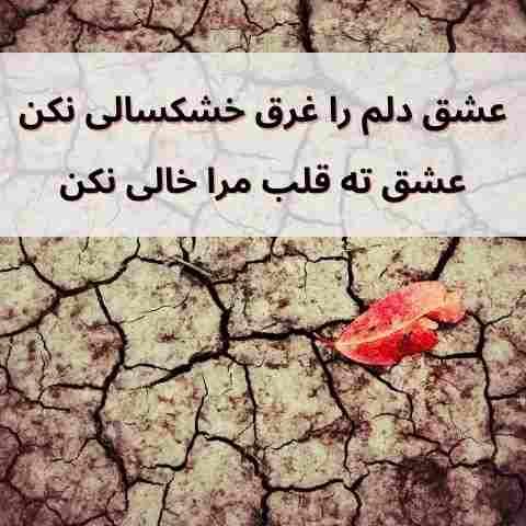 دانلود آهنگ علی منتظری عشق دلم را غرق خشکسالی نکن