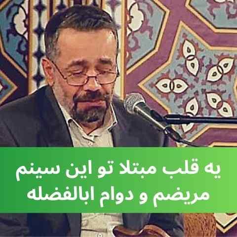 متن نوحه ارمنیا میان در خونت از محمود کریمی