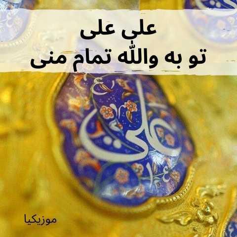 دانلود آهنگ محسن چاوشی علی علی تو به والله تمام منی دل ببری همه شب ماه تمام منی