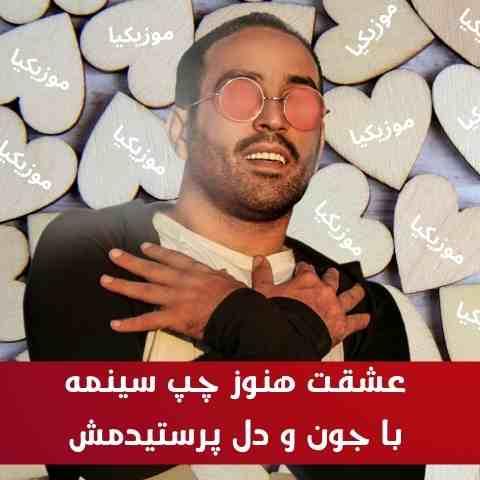 دانلود آهنگ احمد سلو عشقت هنوز چپ سینمه با جون و دل پرستیدمش
