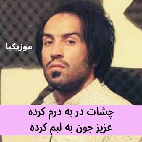 دانلود آهنگ احمد سلو چشات در به درم کرده عزیز جون به لبم کرده