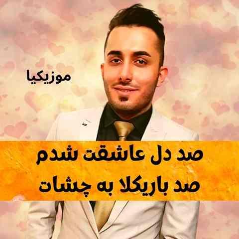 دانلود آهنگ محمدرضا عشریه صد دل عاشقت شدم صد باریکلا به چشات