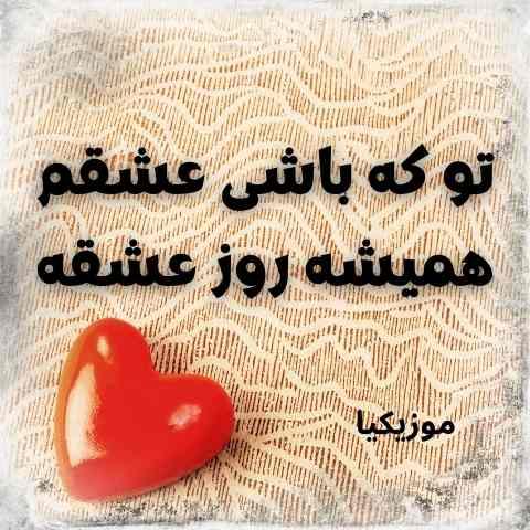 دانلود آهنگ علیرضا خان تو که باشی عشقم همیشه روز عشقه