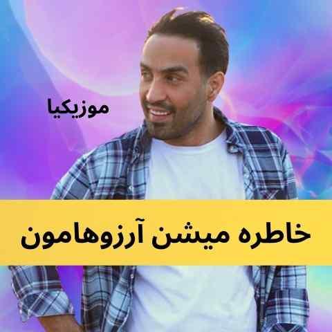 دانلود آهنگ احمد سلو خاطره میشن آرزوهامون / 13 سیزده