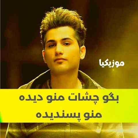 Ahmad Saeedi Musicya.ir دانلود آهنگ احمد سعیدی بگو چشات منو دیده منو پسندیده
