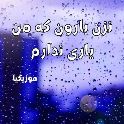 Morteza Jafarzadeh Musicya.ir دانلود آهنگ مرتضی جعفرزاده نزن بارون که من یاری ندارم