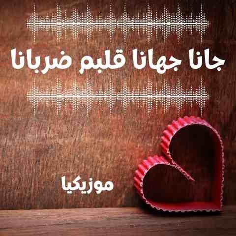 دانلود آهنگ امید ساربانی جانا جهانا قلبم ضربانا