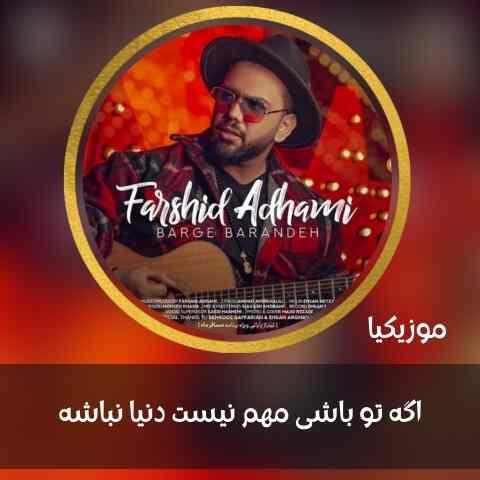 Farshid Adhami Musicya.ir دانلود آهنگ فرشید ادهمی اگه تو باشی مهم نیست دنیا نباشه