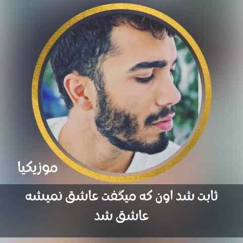 Mehraad Jam Musicya.ir دانلود آهنگ مهراد جم ثابت شد اون که میگفت عاشق نمیشه عاشق شد