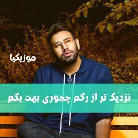 Mohammad Lotfi Musicya.ir دانلود آهنگ محمد لطفی نزدیک تر از رگم چجوری بهت بگم