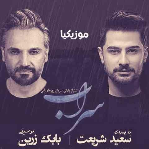 Saeed Shariat Musicya.ir دانلود آهنگ سعید شریعت این ناب ترین خوب ترین شکل عذاب است