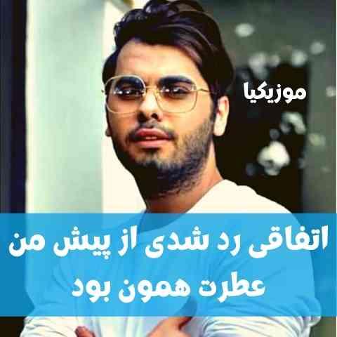 Yousef Zamani Musicya.ir دانلود آهنگ یوسف زمانی اتفاقی رد شدی از پیش من عطرت همون بود